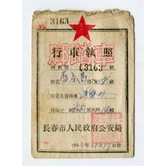 1952年長春市腳踏車行車執照(au25396015)_7788舊貨商城__七七八八商品交易平臺(7788.com)