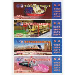 2017年北京平安地鐵志愿者乘車票,4枚(au25396433)_7788舊貨商城__七七八八商品交易平臺(7788.com)