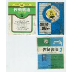 北京醬油標3枚(au25397594)_7788舊貨商城__七七八八商品交易平臺(7788.com)