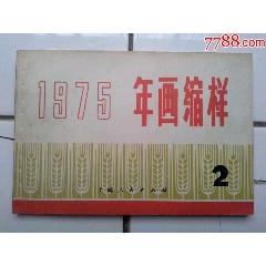 上海年畫縮樣1975(au25399305)_7788舊貨商城__七七八八商品交易平臺(7788.com)