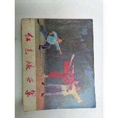 76年一版一印紅色娘子軍(zc25400551)_7788舊貨商城__七七八八商品交易平臺(7788.com)