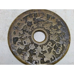八卦錢幣(au25403624)_7788舊貨商城__七七八八商品交易平臺(7788.com)