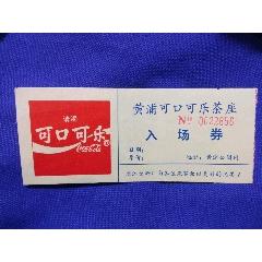 黃浦可口可樂茶座入場券:請喝可口可樂(au25405798)_7788舊貨商城__七七八八商品交易平臺(7788.com)