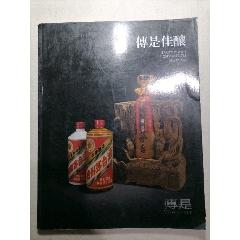 中國陳年名酒介紹工具書(au25409098)_7788舊貨商城__七七八八商品交易平臺(7788.com)