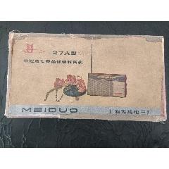 原盒美多27A收音機(au25409655)_7788舊貨商城__七七八八商品交易平臺(7788.com)