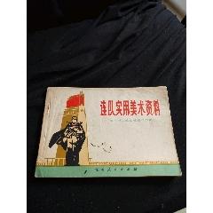 連隊實用美術資料人格時期紅色收藏漫畫(au25409150)_7788舊貨商城__七七八八商品交易平臺(7788.com)