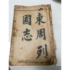 東周列國志(au25409665)_7788舊貨商城__七七八八商品交易平臺(7788.com)