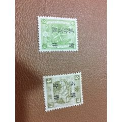 偽滿州加蓋新一組兩枚,一枚加蓋位移(au25411709)_7788舊貨商城__七七八八商品交易平臺(7788.com)