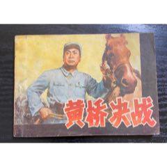 黃橋決戰(au25412225)_7788舊貨商城__七七八八商品交易平臺(7788.com)