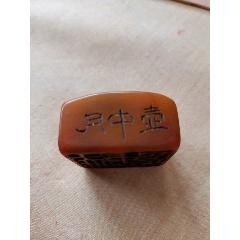 黃田凍石舊印章一個(au25413229)_7788舊貨商城__七七八八商品交易平臺(7788.com)