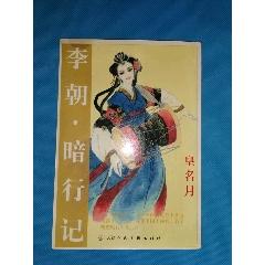 李朝暗行記(au25414286)_7788舊貨商城__七七八八商品交易平臺(7788.com)
