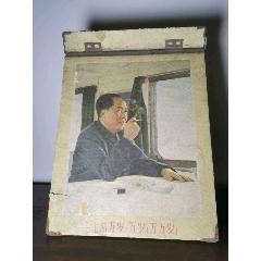 毛主席老照片文件夾。上海長征文教用品。文革宣傳畫年畫類圖片。(au25416187)_7788舊貨商城__七七八八商品交易平臺(7788.com)