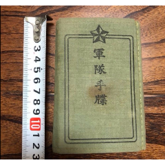 侵華日軍罪證:日本戰時軍曹軍隊手牒《軍人證》(au25420523)_7788舊貨商城__七七八八商品交易平臺(7788.com)