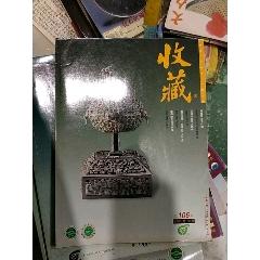 收藏雜志(zc25421248)_7788舊貨商城__七七八八商品交易平臺(7788.com)