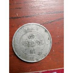 四川銀幣(au25421231)_7788舊貨商城__七七八八商品交易平臺(7788.com)