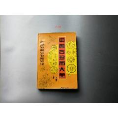 C185.中國古珍幣大全(au25421388)_7788舊貨商城__七七八八商品交易平臺(7788.com)