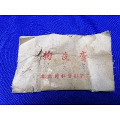 北京同仁堂狗皮膏藥(1個)(au25422414)_7788舊貨商城__七七八八商品交易平臺(7788.com)