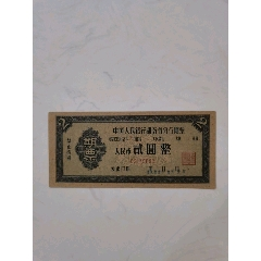 1962年中國人民銀行湖南省分行期票(au25424435)_7788舊貨商城__七七八八商品交易平臺(7788.com)