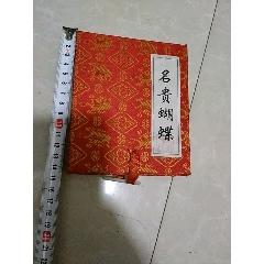 名貴蝴蝶標本(au25425700)_7788舊貨商城__七七八八商品交易平臺(7788.com)