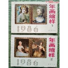 1986年畫縮樣本1一2(au25426090)_7788舊貨商城__七七八八商品交易平臺(7788.com)