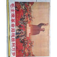 67年對開宣傳畫毛主席革命路線勝利萬歲(au25426402)_7788舊貨商城__七七八八商品交易平臺(7788.com)