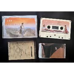 年前最后一次拍賣,姜育恒多年以后再回首磁帶,飛碟原版磁帶(新,罕見品相,棄標重拍(au25427350)_7788舊貨商城__七七八八商品交易平臺(7788.com)