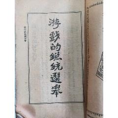 少見民國半月雜志(au25429190)_7788舊貨商城__七七八八商品交易平臺(7788.com)