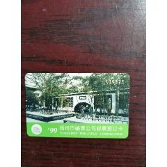 揚州郵票卡(au25429664)_7788舊貨商城__七七八八商品交易平臺(7788.com)