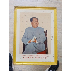 毛主席鐵板畫像(au25429834)_7788舊貨商城__七七八八商品交易平臺(7788.com)