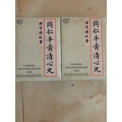 牛黃清心丸2盒合拍未過期(au25429776)_7788舊貨商城__七七八八商品交易平臺(7788.com)