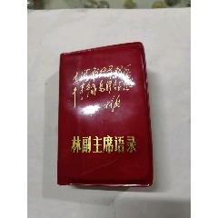 林副主席語錄(au25429843)_7788舊貨商城__七七八八商品交易平臺(7788.com)