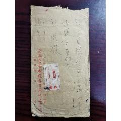 老紀特封(au25430111)_7788舊貨商城__七七八八商品交易平臺(7788.com)