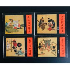 西鳳酒的傳說(4本全)(au25430109)_7788舊貨商城__七七八八商品交易平臺(7788.com)