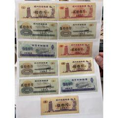 河南糧票3貼(au25430123)_7788舊貨商城__七七八八商品交易平臺(7788.com)