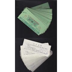 1988年四川廣漢市生豬換購糧票獎售證100枚糧食局食品公司雙章(au25430163)_7788舊貨商城__七七八八商品交易平臺(7788.com)