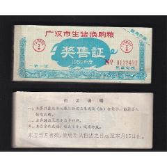 1989年四川廣漢市生豬換購糧票獎售證100枚糧食局食品公司雙章(au25430176)_7788舊貨商城__七七八八商品交易平臺(7788.com)