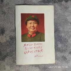 毛主席相,A56(au25430182)_7788舊貨商城__七七八八商品交易平臺(7788.com)