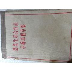 農業生產合作社示范章程草案(au25430359)_7788舊貨商城__七七八八商品交易平臺(7788.com)
