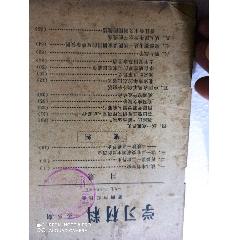 1972年濟南紅代會學習資料(au25430363)_7788舊貨商城__七七八八商品交易平臺(7788.com)