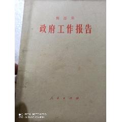 1975年周恩來政府工作報告(au25430378)_7788舊貨商城__七七八八商品交易平臺(7788.com)