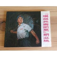 模范共青團員胡業桃(au25430395)_7788舊貨商城__七七八八商品交易平臺(7788.com)