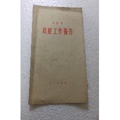1975年周恩來政府工作報告(au25430376)_7788舊貨商城__七七八八商品交易平臺(7788.com)