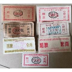 棗莊市第一棉紡織廠飯票7張合售(au25430551)_7788舊貨商城__七七八八商品交易平臺(7788.com)