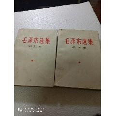 毛澤東選集第五卷兩本(au25430482)_7788舊貨商城__七七八八商品交易平臺(7788.com)