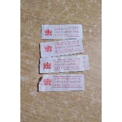 早期內河航運報銷單五個(au25430488)_7788舊貨商城__七七八八商品交易平臺(7788.com)