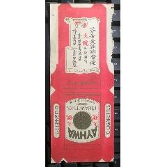 民國:《愛華》香煙(中國愛華煙廠出品)(au25430500)_7788舊貨商城__七七八八商品交易平臺(7788.com)