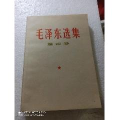 1966年毛澤東選集第四卷(au25430536)_7788舊貨商城__七七八八商品交易平臺(7788.com)