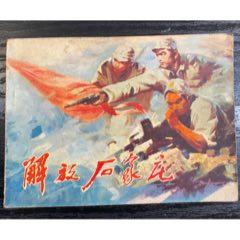 解放石家莊(au25430685)_7788舊貨商城__七七八八商品交易平臺(7788.com)