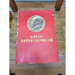毛澤東主席是世界革命人民心中的紅太陽(au25430797)_7788舊貨商城__七七八八商品交易平臺(7788.com)