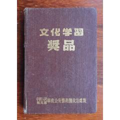 1953年中國人民解放軍華東公安警衛團政治處制文化學習獎品,有毛澤東朱德像及題詞(au25431778)_7788舊貨商城__七七八八商品交易平臺(7788.com)